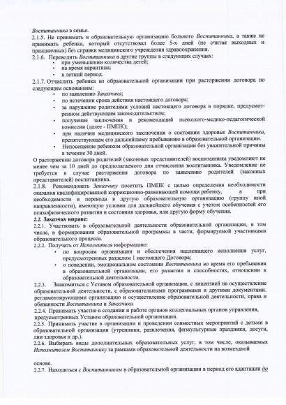 Образец договора об образовании по образовательным программам